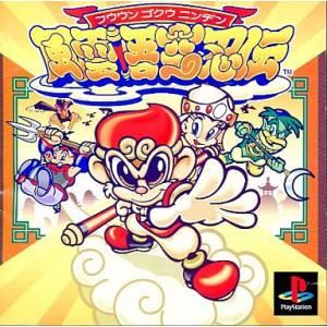 Fuuun Gokuu Ninden [PS1 - Used Good Condition]