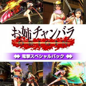 OneChanbara ORIGIN - Dengeki Special Pack Series 15th Anniversary EDITION [PS4]