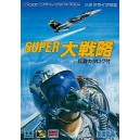 Super Daisenryaku [MD - Used Good Condition]