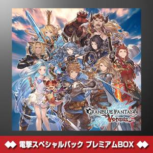 GRANBLUE FANTASY Versus - Dengeki Special Pack Premium BOX [PS4]