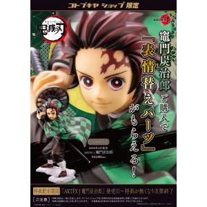 Kimetsu no Yaiba / Demon Slayer - Tanjirou Kamado Limited Edition [ARTFX J]