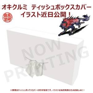 Okami Special Collection Tissue Box Cover Okikurumi - e-Capcom Limited [Goods]