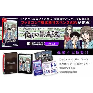 Ise Shima Mystery Guide: The False Black Pearl - First Press Limited Edition [Switch]