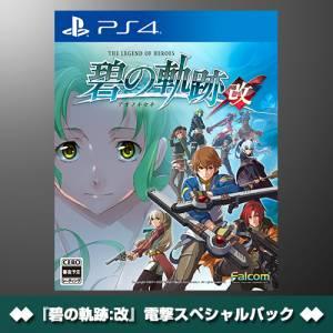 The Legend of Heroes: Ao no Kiseki: Kai - Dengeki Special Pack Kiseki Series 15th Anniversary EDITION [PS4]