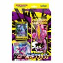 Pokemon Card Game Sword and Shield V Special Set Rebellion Crash [Trading Cards]