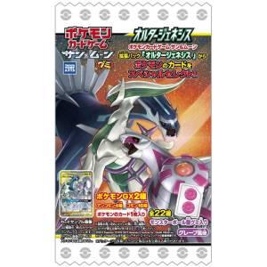Pokemon Card Game Sun & Moon Gummy Alter Genesis 20 Pack BOX [Goods]