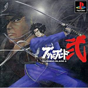 Bushido Blade 2 [PS1 - Used Good Condition]