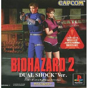 Bio Hazard 2 / Resident Evil 2 - Dual Shock ver. [PS1 - Used Good Condition]