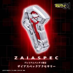 Kamen Rider Zero-One Zia Spec Accessory Limited Edition [Bandai]