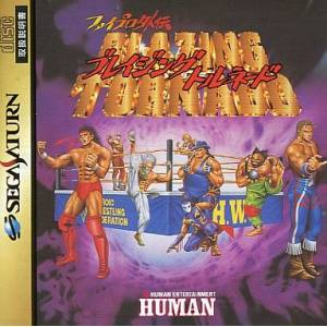 Fire Pro Gaiden - Blazing Tornado [SAT - Used Good Condition]