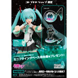 Frame Music Girl Hand Scale Hatsune Miku Plastic Model Limited Edition [Kotobukiya]