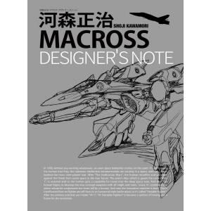 The Super Dimension Fortress Macross Shoji Kawamori Designer's Note  [Guide book / Artbook]
