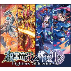 "Cardfight!! Vanguard Fighters Selection Vol.1 ""Silverdust Blaze"" &""Butterfly d'Moonlight"" [Trading Cards]"