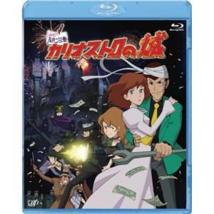 Lupin The 3rd - Cagliostro No Shiro [Blu-ray]