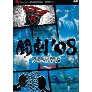 Tôgeki 08 Super DVD Battle vol.2 - Virtua Fighter 5R [DVD]