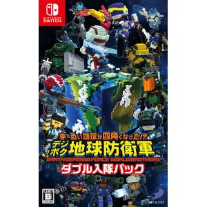 Marui Chikyuu ga Shikaku natta?! Digiboku Chikyuu Boueigun EARTH DEFENSE FORCE WORLD BROTHERS [Switch]