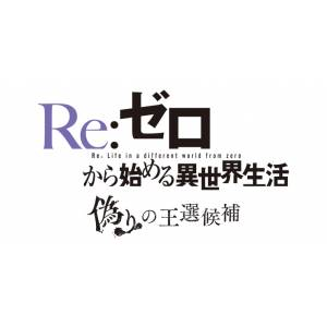 Re:ZERO -Starting Life in Another World- Itsuwari no Ousenkouho 3D Crystal Set Ebten Limited [PS4]