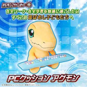 PC Cushion Digimon Adventure Agumon Limited Edition [Bandai]