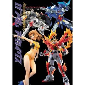 "Gundam Archives ""Gundam Build Series"" [Book]"