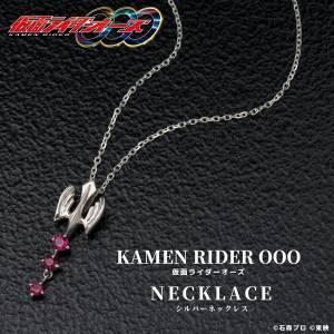 Kamen Rider OOO Silver Necklace LIMITED [Bandai]