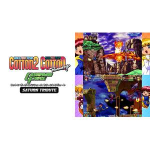 Cotton Guardian Force Saturn Tribute Special Package Edition [Switch]