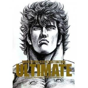 Hokuto No Ken Illustration - Ultimate