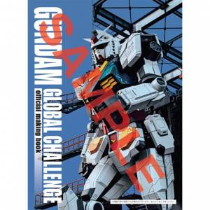 GUNDAM GLOBAL CHALLENGE official making book LIMITED EDITION [Book]
