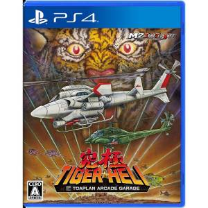 Ultimate Tiger Heli - BEEP LIMITED [PS4]