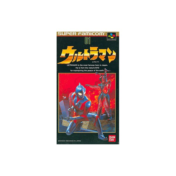 List of Ultraman: Towards the Future characters