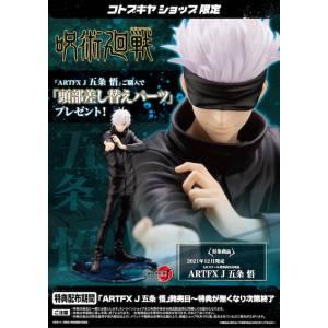 ARTFX J Jujutsu Kaisen Satoru Gojo LIMITED EDITION [Kotobukiya]