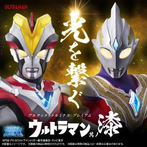 Ultraman Luminous: Ultraman Victory & Ultraman Trigger Maruchi Ver. LIMITED EDITION [Bandai]