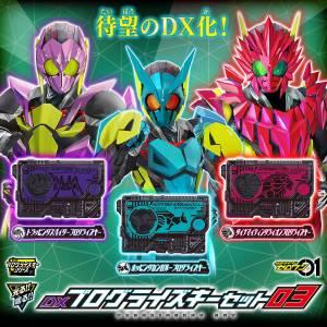 Kamen Rider Zero One: DX Progress Key - Set 03 LIMITED EDITION [Bandai]