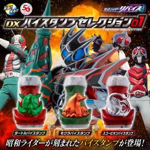 Kamen Rider Revice: DX Bi-Stamp Selection 01 LIMITED EDITION [Bandai]