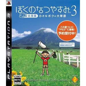 Boku No Natsuyasumi 3 [PS3 - Used Good Condition]
