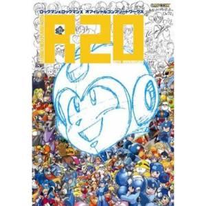 Rockman R20 Complete Artworks