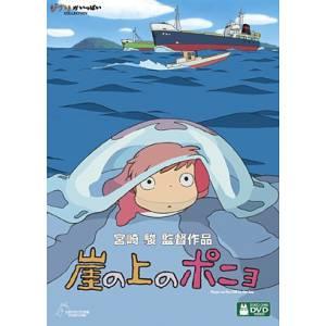 Ponyo (Gake No Ue No ~) [DVD]