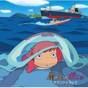 Ponyo (Gake No Ue No ~) - Original Soundtrack [CD]