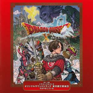 DRAGON QUEST X - Original Sound Track Wii U Ver [Goodies]