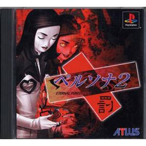 Persona 2 - Eternal Punishment [PS1 - Used Good Condition]