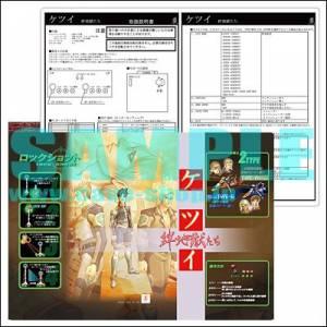 Ketsui - Instruction Card A4
