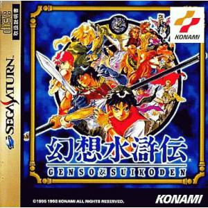 Gensou Suikoden [SAT - Used Good Condition]