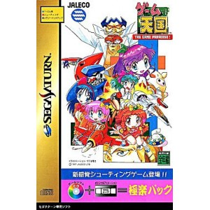 Game Tengoku - The Game Paradise ! (VHS Pack) [SAT - Used Good Condition]