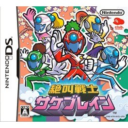 Zekkyo Senshi Sakebrain [NDS - Used Good Condition]
