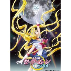 Sailor Moon Crystal - Blu-ray Limited Edition 1 [Blu-ray]