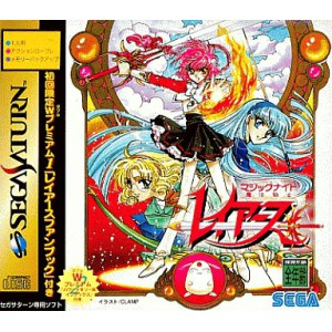 Magic Knight Rayearth + Book (Limited Edition) [SAT - Used Good Condition]