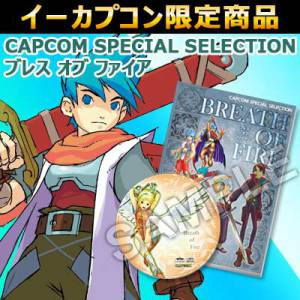 Breath of fire Series - CAPCOM SPECIAL SELECTION [OST + Art Book]