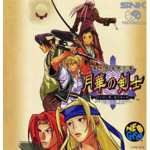 Gekka no Kenshi 2 / The Last Blade 2 [NG CD - Used Good Condition]
