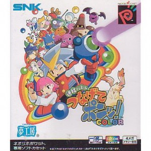 Renketsu Puzzle - Tsunagete Pon Color / Puzzle Link [NGPC - Used Good Condition]