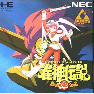 Janshin Densetsu / Quest of Jong Master [PCE ACD - occasion BE]