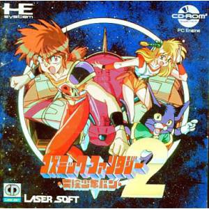 Cosmic Fantasy 2 - Bouken Shounen Ban [PCE CD - occasion BE]